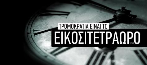 Timeline 24h